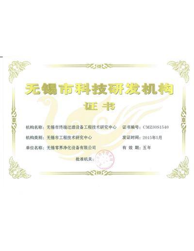 无锡市科技研发机构证书