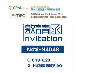2019CPHI 聚首上海 | 亚博体育足彩app等你来