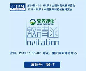 2019秋季CIPM药机展——亚博体育足彩app邀您相聚重庆!